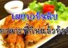 อาหารที่กินแล้วอ้วนง่าย ๆ