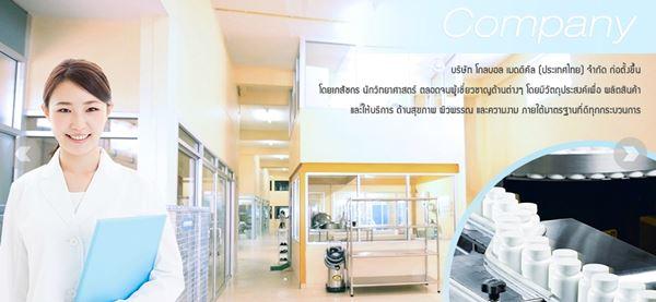 GMT Cosmetic รับผลิตครีมบำรุงผิว โรงงานรับผลิตอาหารเสริม