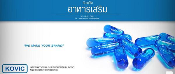 Kovic โรงงานรับผลิตอาหารเสริมที่ดีมากที่สุด ของไทย 2559