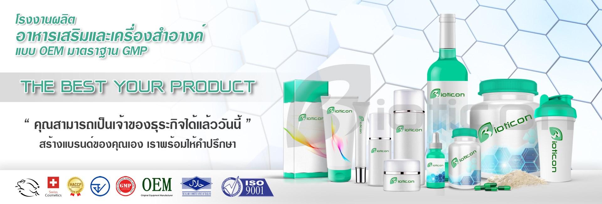 bioticon โรงงานรับผลิตยาสมุนไพร รับผลิตครีมบำรุงผิวขาว