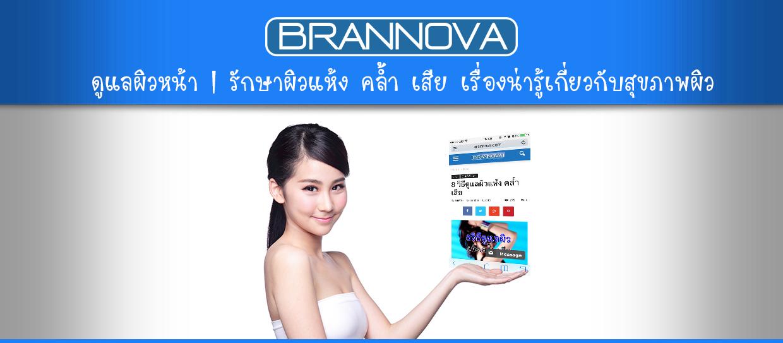 Brannova-สุขภาพผิวสวย