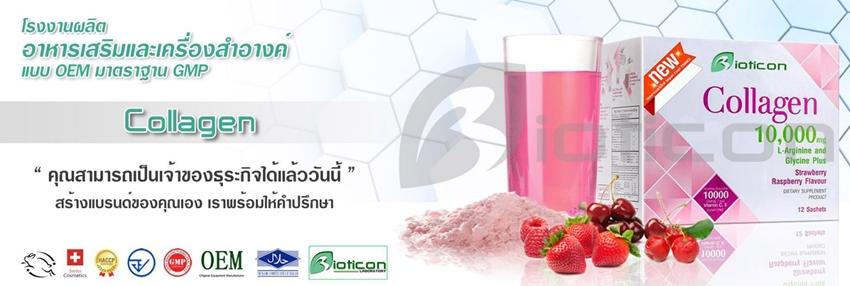 10 อันดับโรงงานผลิตอาหารเสริม ชื่อดัง !! แห่งปี 2560