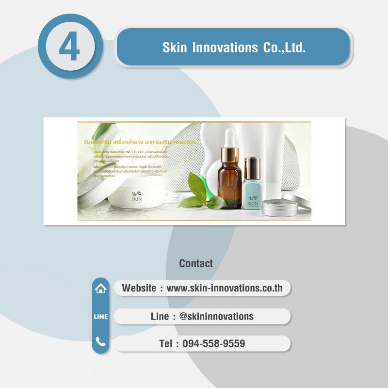 โรงงานผลิตครีม Skin Innovations