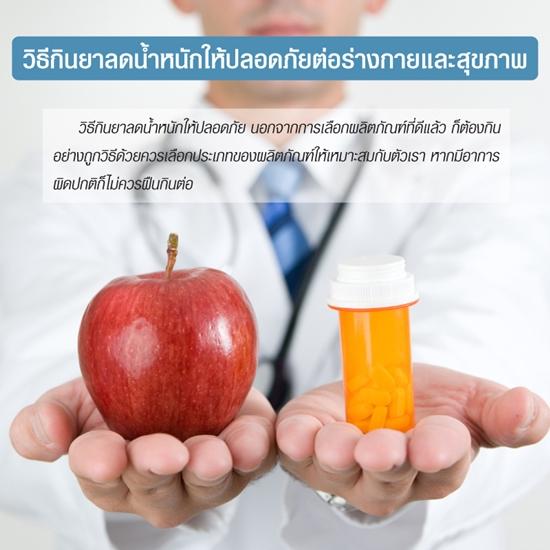 วิธีกินยาลดน้ำหนักให้ปลอดภัย