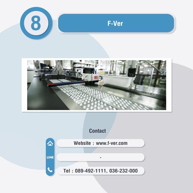 F-Ver โรงงานรับผลิตอาหารเสริม รับผลิตครีมบำรุงผิวขาว
