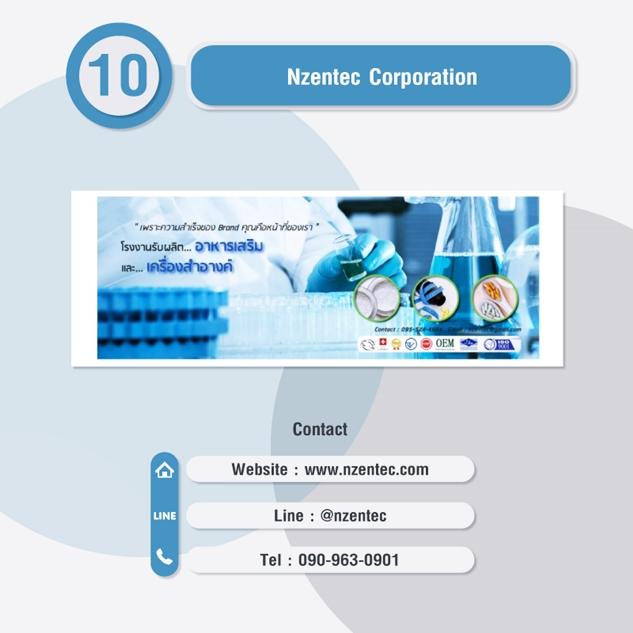 nzentec รับผลิตครีมบำรุงผิวขาว โรงงานผลิตครีม