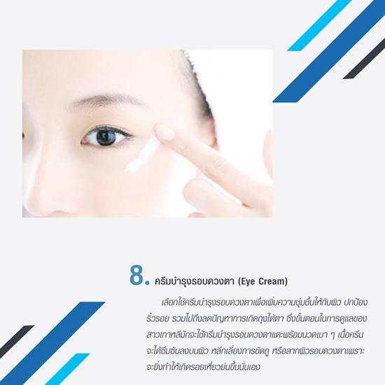 การดูแลผิวรอบดวงตาคนเกาหลี