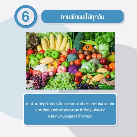 ผักผลไม้ผิวขาว