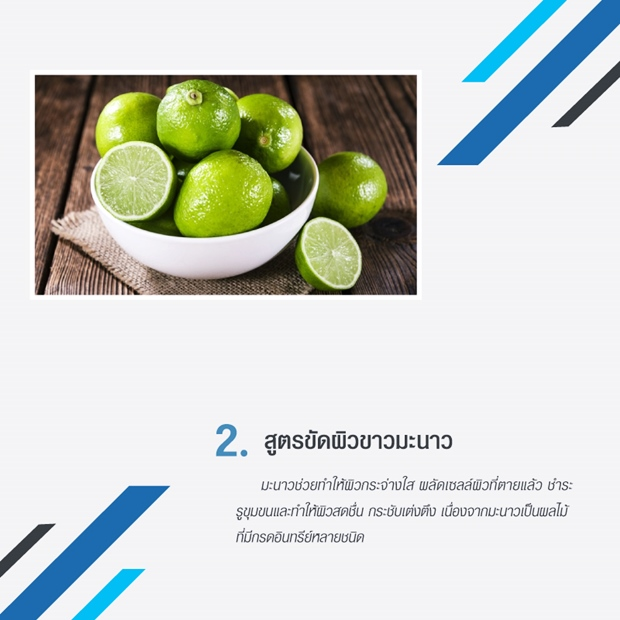 สูตรขัดผิวขาวมะนาว