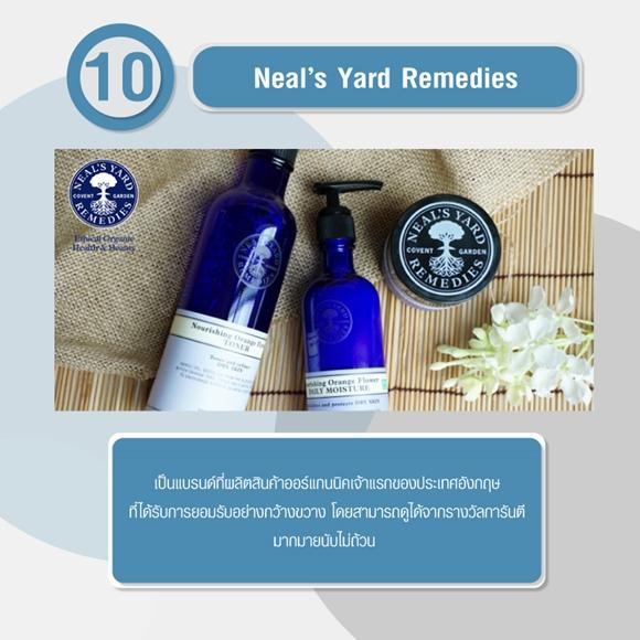 เครื่องสำอาง Neal's Yard Remedies