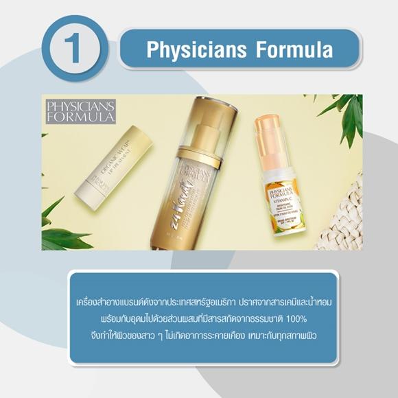 เครื่องสำอางที่ดีที่สุด Physicians Formula
