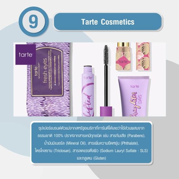 เครื่องสำอาง Tarte Cosmetics Pantip