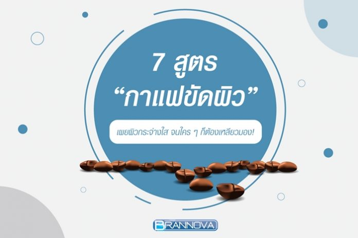 สูตรกาแฟขัดผิว