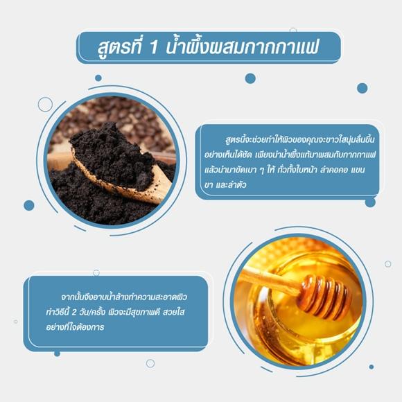 สูตรกาแฟขัดผิว Pantip