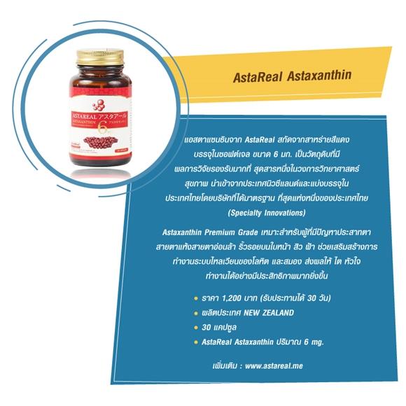 Astaxanthin ที่ดีที่สุด