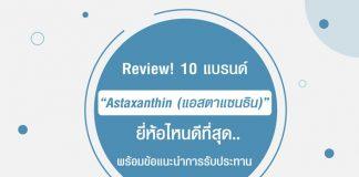 Astaxanthin ยี่ห้อไหนดี
